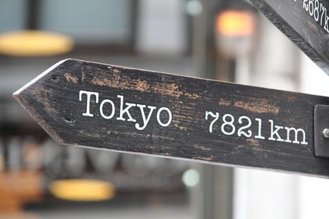 7821 Km To Tokyo Photo